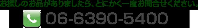 tel:06-6390-5400